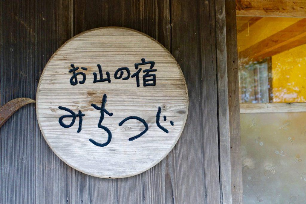 airbnb お山の宿みちつじ19