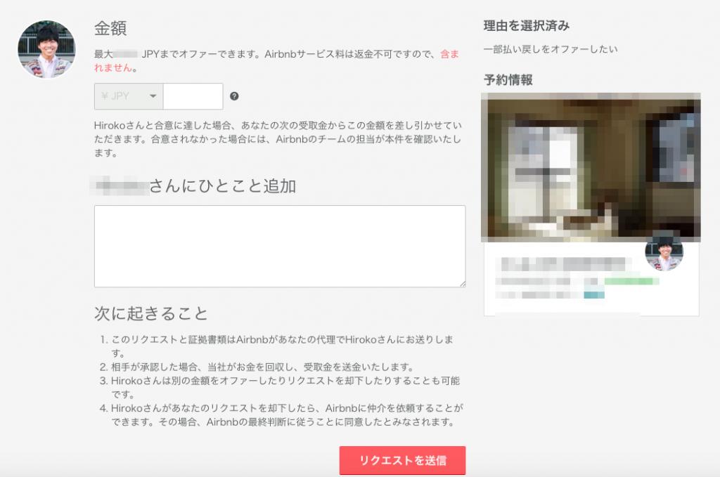 問題解決センター - Airbnb