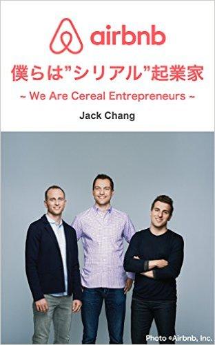 airbnb シリアル起業家
