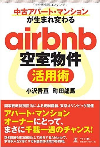airbnb 空室物件活用術
