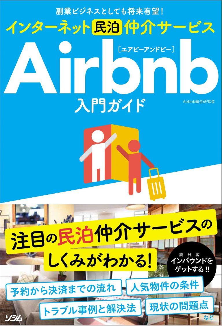 Airbnb 入門ガイド