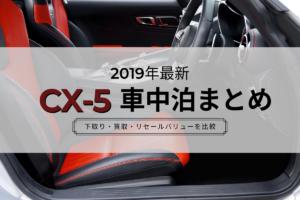 CX-5 車中泊
