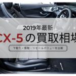 MATZDA CX-5 CX5 下取り価格 買取相場