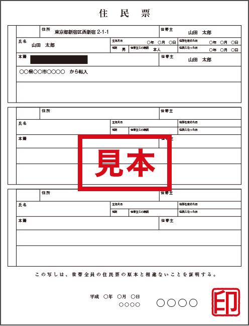 住民票の写し 見本