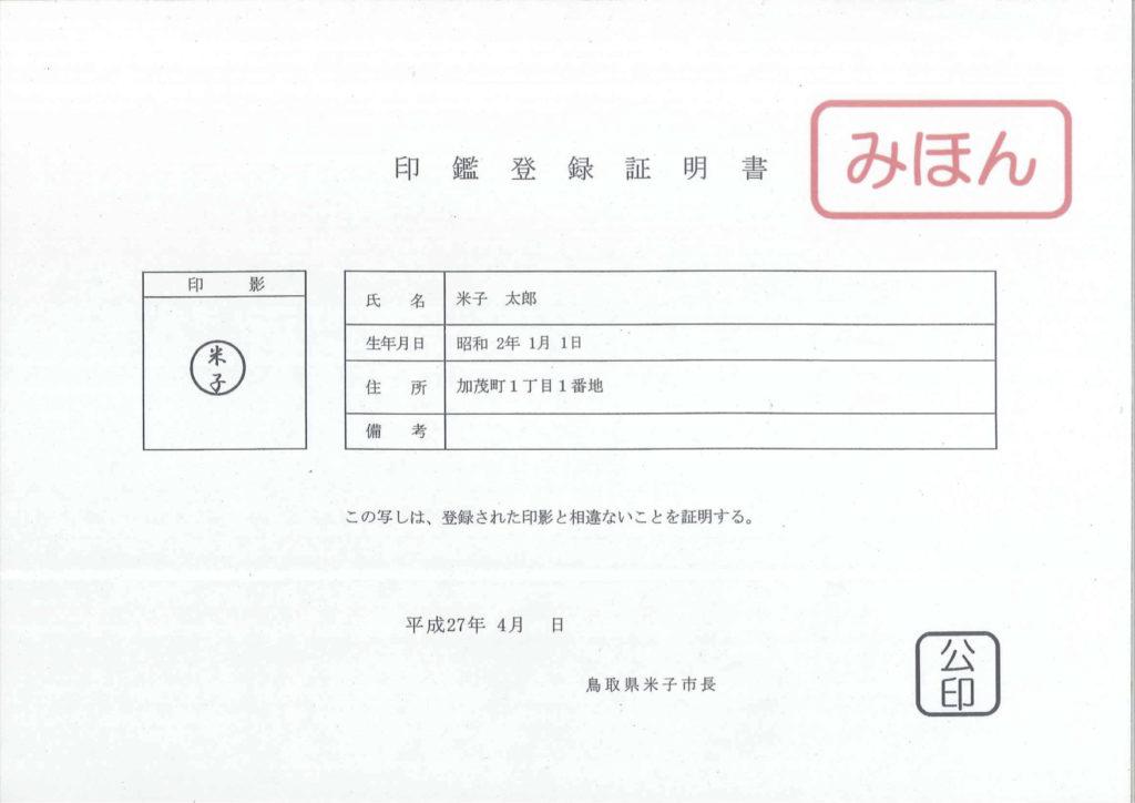 印鑑登録証明書 見本