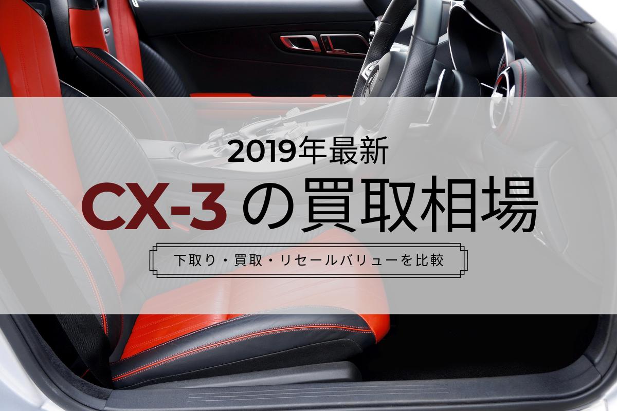 CX-3 CX3 ハリアー 下取り相場 下取り価格 買取相場 買取価格