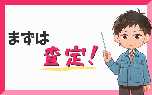 レガシィB4 査定