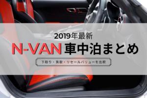 N-VAN 車中泊