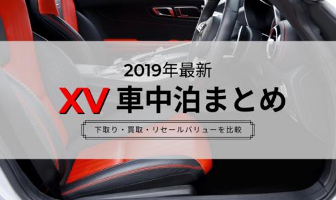 XV 車中泊