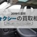 【2019年最新比較】ヴォクシーの下取り価格と買取相場【3年・5年・7年・10年落ち】